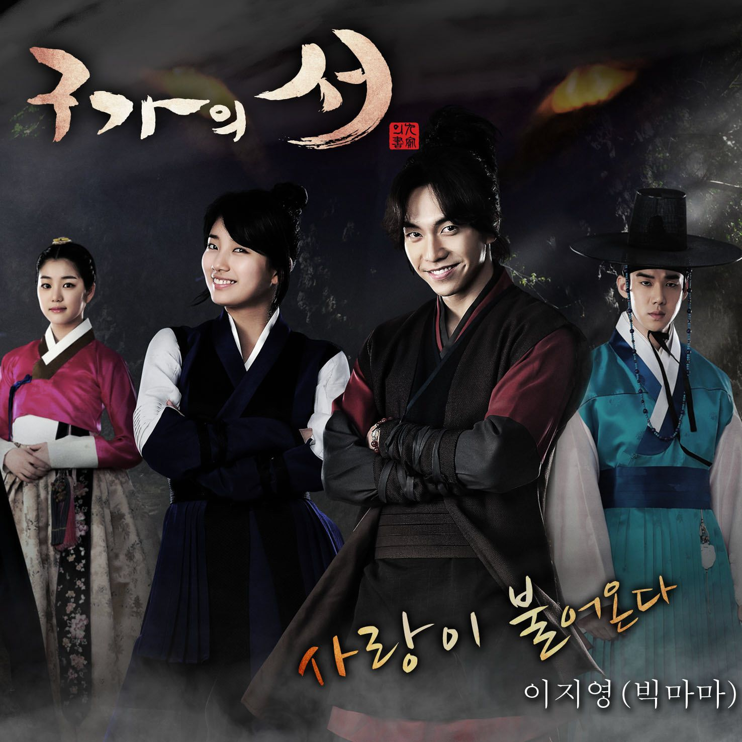 (Single) Lee Ji Young - Gu Family Book OST Part.3